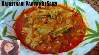 राजस्थानी पापड़ की सब्जी बनाने का आसान   Papad Curry   Rajasthani paapad ki sabzi.