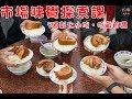 市場裡的味覺探索課│彰化飲食歷史、爌肉飯、碗粿、素食麵、菜刀店│彰化主題導覽體驗