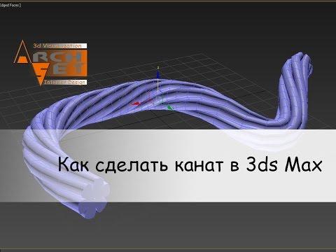 Как сделать канат в 3ds Max