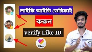 Likee ID verify   Likee account verify Bangla   Likee app bangla tutorial screenshot 1