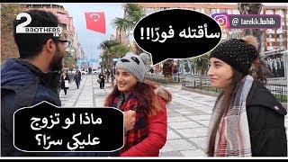 سألنا الأجنبيات   هل تقبلين ان تكوني زوجة ثانية؟   إجابات صادمة !!