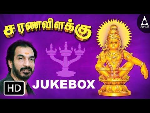 Sarana Vilakku Jukebox- Songs of Swami Ayyappan- Tamil Devotional Songs