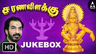Sarana Vilakku Jukebox- Songs of Swami Ayyappan- Tamil Devotional Songs