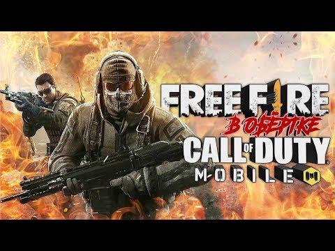 Call Of Duty Mobile - Полный Обзор