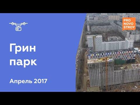 "ЖК ""Грин парк"" (Green Park) [Ход строительства от 04.04.2017]"