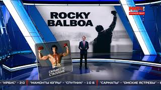 Рокки, Гонка, Легенда 17 и т.д. Самые культовые фильмы о спорте. МатчТВ