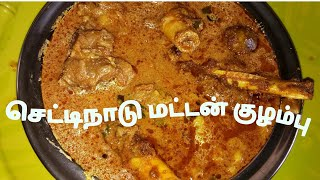 CHETTINAD MUTTON KULAMBU IN TAMIL - CHETTINAD MUTTON KULAMBU - CHETTINAD MUTTON GRAVY IN TAMIL