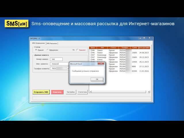 Программа SMS[ИМ] - Sms-оповещение и массовая рассылка сообщений