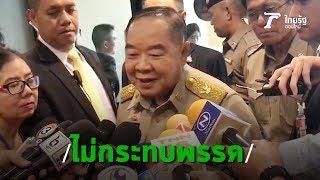"""""""บิ๊กป้อม""""-ยินดีหากเศรษฐกิจใหม่ร่วมรัฐบาล-จ่อคุย-""""สิระ""""-ปมปะทะตำรวจ-thairath-online"""
