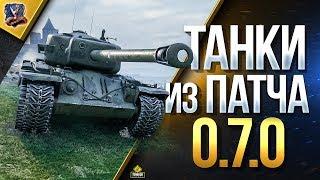 ТАНКИ ИЗ ПАТЧА 0.7.0