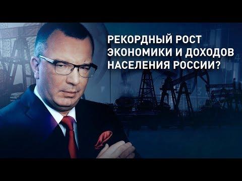 Рекордный рост экономики и доходов населения России?