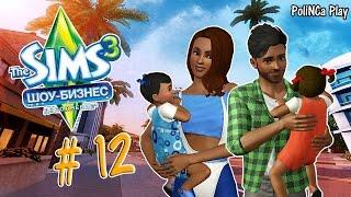 """LP/Sims 3/Шоу-Бизнес/# 12/""""Живая музыка"""""""