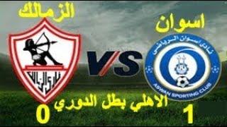 ملخص كامل مباراة الزمالك واسوان 0 - 1 الاهلي اليوم بطل الدوري
