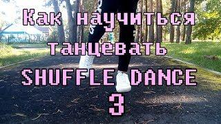 Шафл Обучение|Как Танцевать Shuffle Dance 3