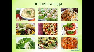 видео Женское питание согласно аюрведы