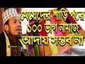 মেয়েদের শাড়ি পরে ১০০ ভাগ নামাজ আদায় সম্ভব না মাওলানা মুফতি আমির হামজা al hikmah tv new bangla waz