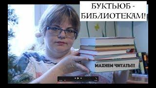 БУКТЬЮБ - БИБЛИОТЕКАМ! С МИРУ ПО КНИГЕ