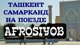 ТАШКЕНТ- САМАРКАНД НА СКОРОСТНОМ  ПОЕЗДЕ Afrosiyob