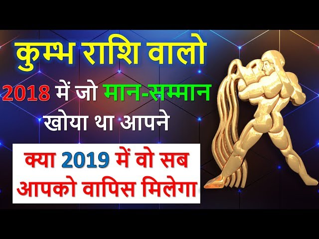 Rashifal 2019 In Gujarati - #GolfClub