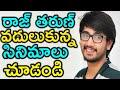 Hero Raj Tarun's Rejected Movies List   List Of Raj Tarun's Telugu Hit Movies List   News Mantra