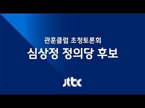 심상정 정의당 대통령 후보 관훈토론회 (2017.04.27)