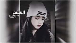 اغاني شعبي  | - العشق يابنت مايرحم - | # نسخه بطيئ