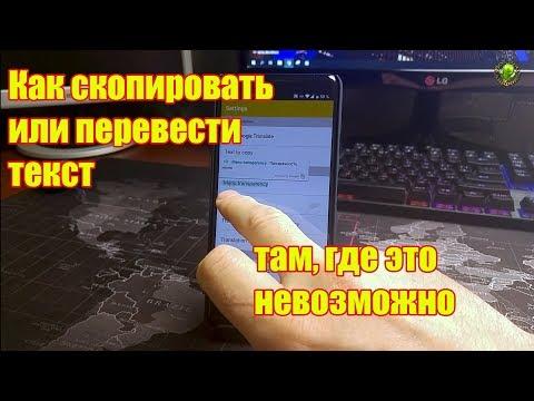Как скопировать или перевести текст там, где это невозможно