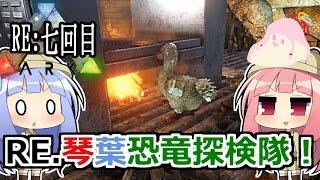 いよいよ洞窟へ突入する茜たち。ドードーは自ら焼き鳥になることを望んでいるのか―― 検索メモ:琴葉茜、琴葉葵 twitter:@tmd_n_y.