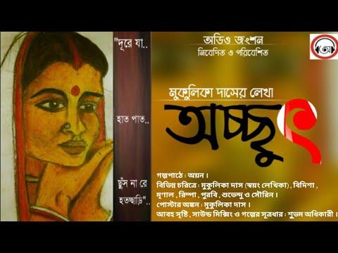 Download অচ্ছুৎ   Mukulika Das   Bengali Audio story   Social Message   Drama