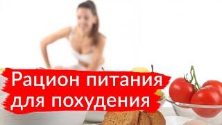 Рацион питания для похудения на неделю. Рацион питания для похудения живота.