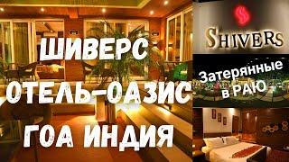 Лакшери отель в Гоа Шиверс Оазис Где жить в Гоа Обзор отелей в Гоа Индия