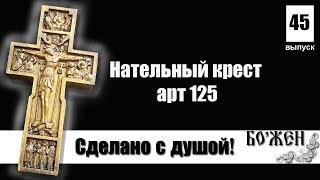 Нательный резной крест  Обзор#45