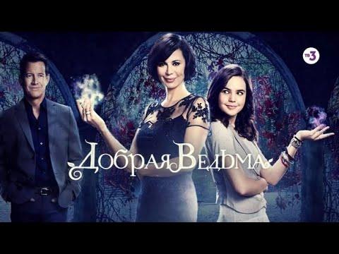 Сериал добрая ведьма 3 сезон