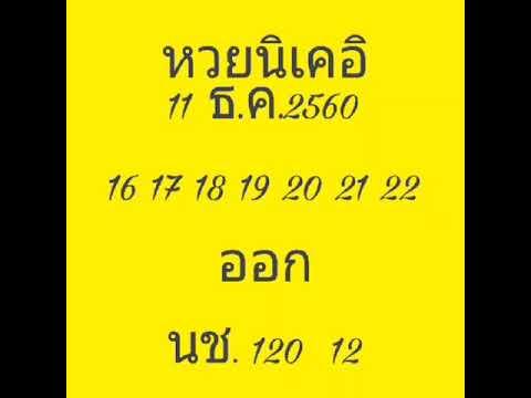 เทศกาลดอกไม้เชียงราย 2560