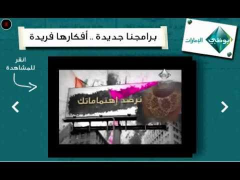 Abu Dhabi Media Company, Abu Dhabi Emarat