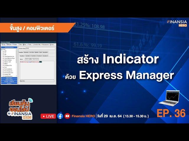 EP.36 สร้าง Indicator ด้วย Express Manager (29/04/64)