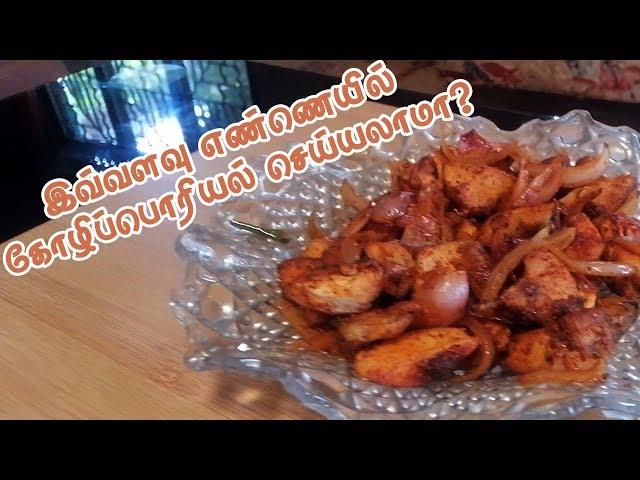 இவ்வளவு எண்ணெயில் ருசியான கோழிப்பொரியலா   Chicken fry in tamil