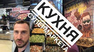 Новый формат фуд-ретейла: Супермаркет + Пекарня + Кулинария + Кондитерская + Столовая