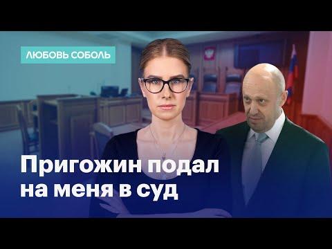 Любовь Соболь: «повар Путина» подал на меня в суд