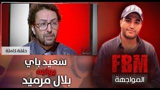 برنامج المواجهة FBM : سعيد باي في مواجهة بلال مرميد