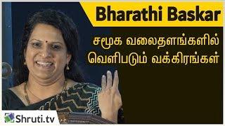 சமூக வலைதளங்களில் வெளிபடும் வக்கிரங்கள்! பாரதி பாஸ்கர் | Bharathi Baskar latest speech