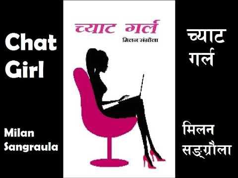 Chat Girl - A Story By Milan Sangraula | IMSAME