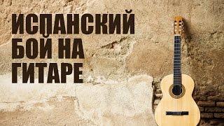 Уроки игры на гитаре - Испанский бой на гитаре