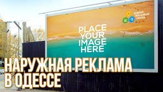 Наружная реклама в Одессе  Поклейка оракала, изготовление вывесок(, 2016-05-12T10:22:23.000Z)