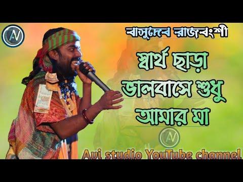 স্বার্থ ছাড়া ভালবাসে শুধু আমার মা ! বাসুদেব রাজবংশী !  ! Basudev Rajbangshi ! !avi stdiuo! !