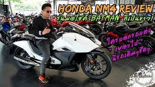 รีวิว Bigbike รุ่นที่เป็นข่าว Honda NM4 มอไซค์ BATMAN ชัดๆ