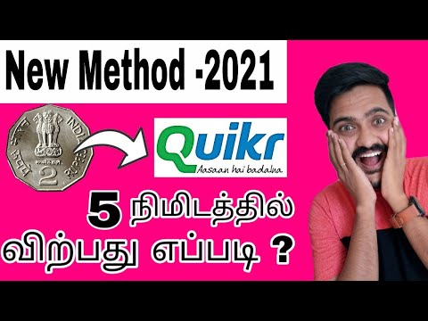 How to Sell old coins in Quikr 2021  2 rupee coin   5 rupees old note tractor    Tamil   Mr.Tech