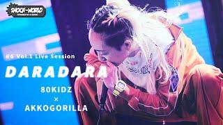 80KIDZ × あっこゴリラ Vol.1 - LIVE SESSION : SHOCK THE WORLD powered by G-SHOCK #6 CASIO