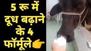 5 रु में दूध बढ़ाने के 4 देसी उपाय Desi Formule for increasing Milk Dudh badane ke nuskhe