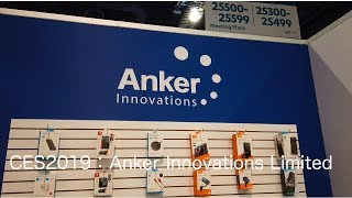 CES2019:Anker Innovations Limited ブース紹介